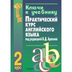 Ключи к учебнику 'Практический курс английского языка. 2 курс'