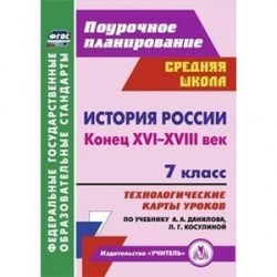 История России 7 класс. XVI-XVIII евка. Технологические карты