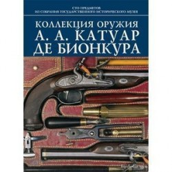 Коллекция оружия А. А. Катуар Де Бионкура