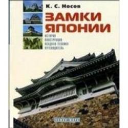 Замки Японии: История. Конструкция. Осадная техника. Путеводитель