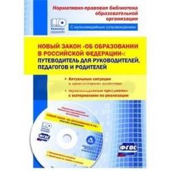 Новый закон 'Об образовании в Российской Федерации'. Путеводитель для руководителей, педагогов (+CD)