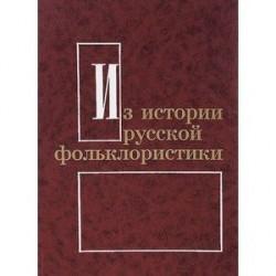Из истории русской фольклористики. Выпуск 9