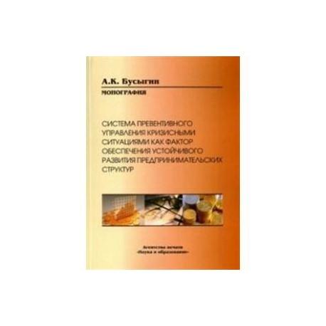 Система превентивного управления кризисными ситуациями как фактор обеспечения устойчивого развития
