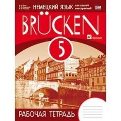 Немецкий язык как второй иностранный. 'Мосты'. 1 год обучения. 5 класс. Рабочая тетрадь