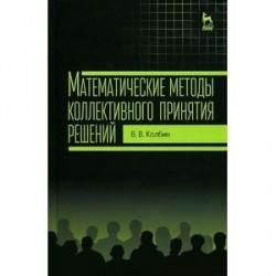 Математические методы коллективного принятия решений. Учебное пособие
