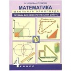 Математика 4 класс. Школьная олимпиада. Тетрадь