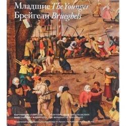 Младшие Брейгели. Картины из собрания К.Мауергауза