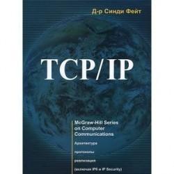 TCP/IP. Архитектура, протоколы, реализация