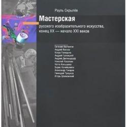 Мастерск.русского изобраз.искус-ва XIX - XXIв +CD