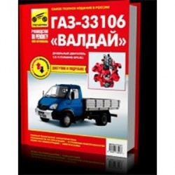 ГАЗ-33106 Валдай дизель, выпуск с 2010 года