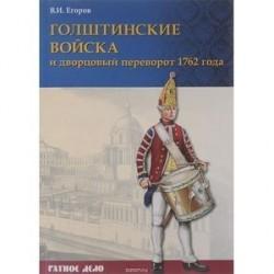 Голштинские войска и дворцовый переворот 1762 года