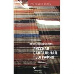 Русская сакральная география. 2-е издание