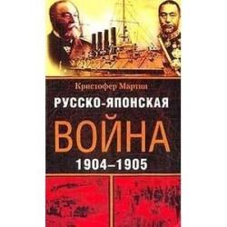 Русско-японская война. 1904-1905