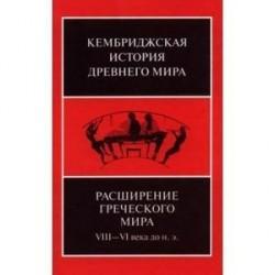 Расширение греческого мира VIII - VI века до н.э