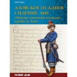 Азовское осадное сидение 1641 г. Оборона донскими