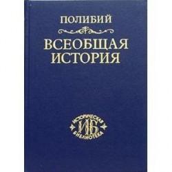 Всеобщая история. Том 3. Книги XXVI-XL