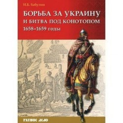 Борьба за Украину и битва под Конотопом (1658-1659 гг.)