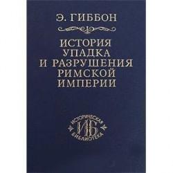 История упадка и разрушения Римской империи. В 7 томах. Том 3