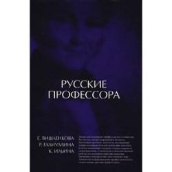 Русские профессора