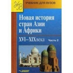 Новая история стран Азии и Африки XVI-XI Xвеков Часть 2