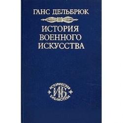 История военного искусства. Том 3. Средневековье