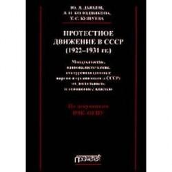 Протестное движение в СССР 1922-1931 года