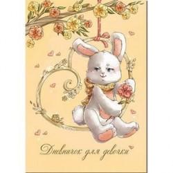 Дневничок для девочек 'Зайка с цветком'