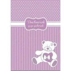 Дневничок для девочек 'Мой мишка'