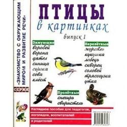 Птицы в картинках Выпуск 1. Наглядное пособие
