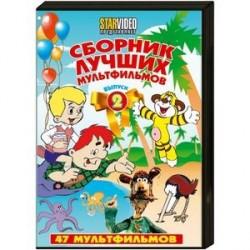 Сборник лучших мультфильмов 2. DVD