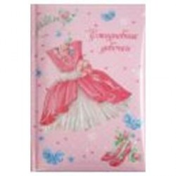 Ежедневник девочки 'Волшебный наряд' (64 листа, А6) (36899-20)