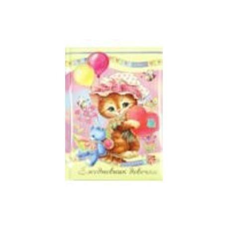 Ежедневник девочки 'Котёнок' (64 листа, А6) (36891-20)
