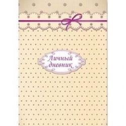 Личный дневник 'Романтика', 192 листа, А6+ (39893)