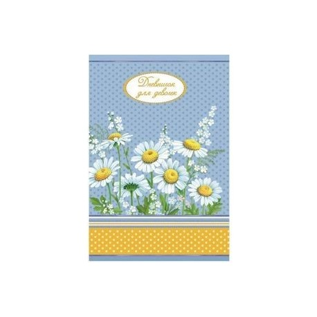 Дневничок для девочек 'Нежные ромашки' (39754)