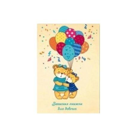 Записная книжка для девочек 'Мишки и шарики'