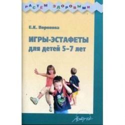 Игры-эстафеты для детей 5-7 лет