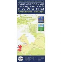 Кингисеппский и Сланцевский районы