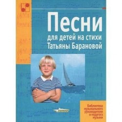 Песни для детей на стихи Татьяны Барановой