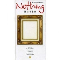 Nothing (Ничто)