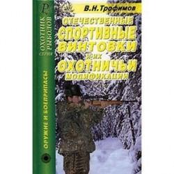 Отечественные спортивные винтовки и их охотничьи модификации. Справочник