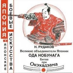Великие объединители Японии. Ода Нобунага. Битва при Окэхадзама
