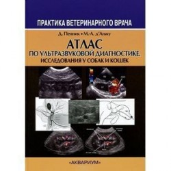 Атлас по ультразвуковой диагностике. Исследования у собак и кошек