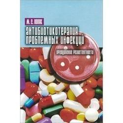 Антибиотикотерапия проблемных инфекций