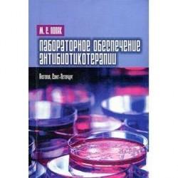 Лабораторное обеспечение антибиотикотерапии