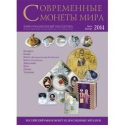 Современные монеты мира из драгоценных металлов 2014 г. №15