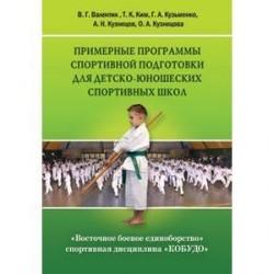 Восточное боевое единоборство – спортивная дисциплина «КОБУДО»: Примерные программы спортивной подготовки для детско-юношеских спортивных школ