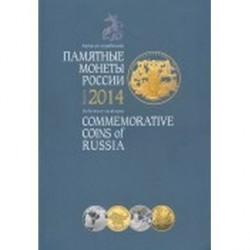 Памятные монеты России 2014 г. Каталог-справочник