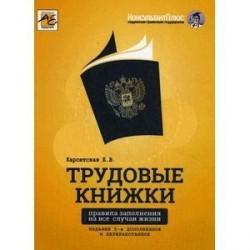 Трудовые книжки (5-е издание, дополненное и переработанное)