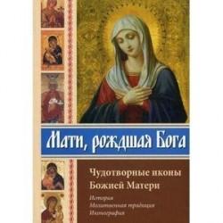 Мати, рождшая Бога. Чудотворные иконы Божией Матери