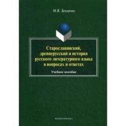 Старославянский, древнерусский и история русского литературного языка в вопросах и ответах